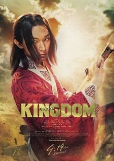 kingdom pelicula 2